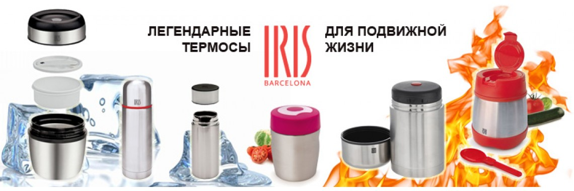 Iris Barcelona Термосы